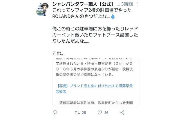 須藤早貴がローランドの太客と噂されている理由6つ!6000万貢いでいた!?-4