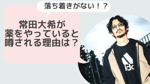 King Gnuの常田大希は薬をやっていると噂される理由3つ!音楽番組での奇行がヤバい!?