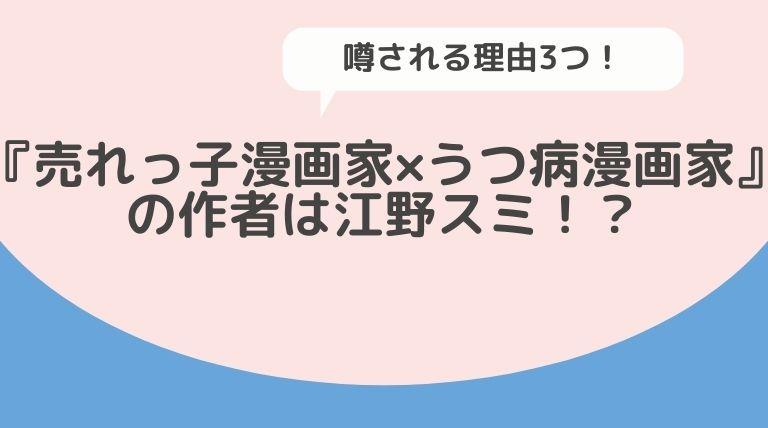 『売れっ子漫画家×うつ病漫画家』の作者は江野スミ噂される理由3つ!-6
