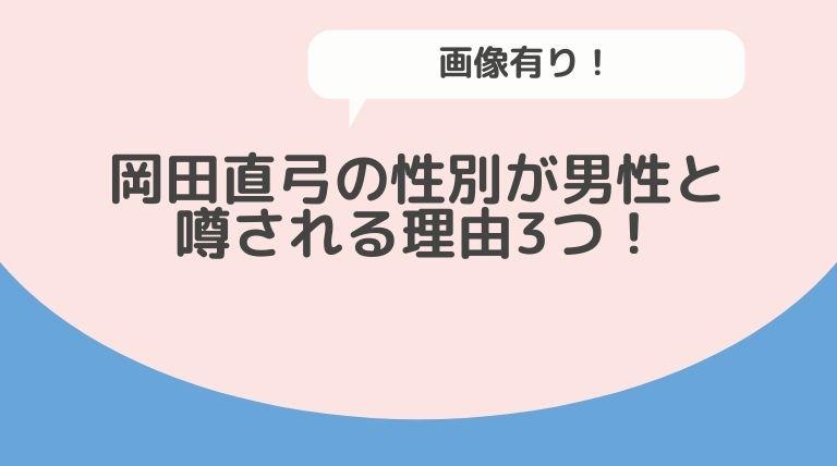 【スウィートパワー社長】岡田直弓の性別が男性と噂される理由3つ!見た目も仕事も男勝り!?-5