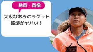 【動画・画像】大坂なおみのラケット破壊がヤバい!違約金やスポンサーを外される可能性は?