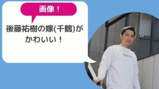 【画像】後藤祐樹の嫁(千鶴)がかわいい!夫婦で首元にタトゥーがヤバい!?