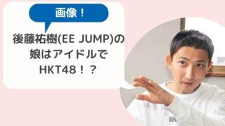 【画像】後藤祐樹(EE JUMP)の娘はアイドルでHKT 48!?可愛いすぎてヤバイ!-6