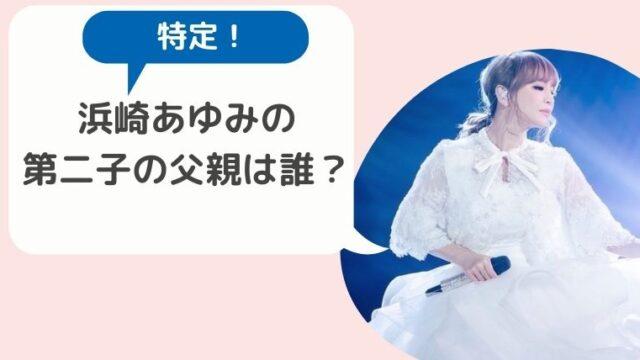 【画像】浜崎あゆみの第二子の父親はバックダンサーの荒木駿平!?匂わせ5選!-18