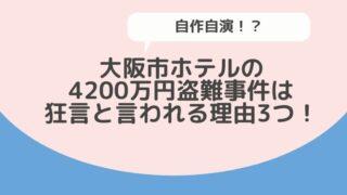 【自作自演?】大阪市中央区の外資系ホテルの4200万円盗難事件は狂言と言われる理由3つ!