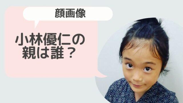 【顔画像】小林優仁の親は誰?美男美女で個人事務所も経営の実力がヤバイ!