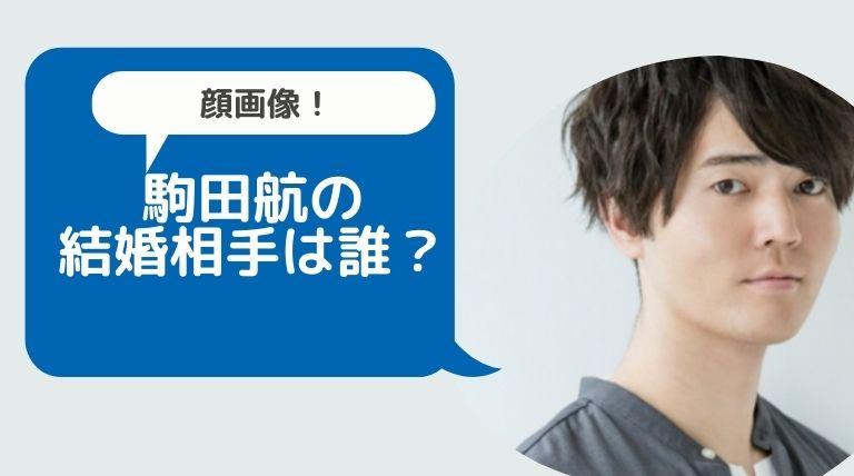 【顔画像】駒田航の結婚相手(嫁)は誰?子どももSNSで公表していた!?