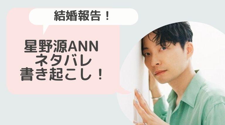 星野源ANN (オールナイトニッポン)ネタバレ書き起こし!新垣結衣について赤裸々に語っていた!