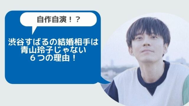 渋谷すばるの結婚相手は青山玲子じゃない6つの理由!自作自演の匂わせがヤバイ!-6