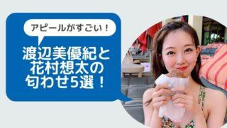 渡辺美優紀(みるきー)と花村想太の匂わせ5選!あからさま過ぎる交際アピールで非難殺到!?