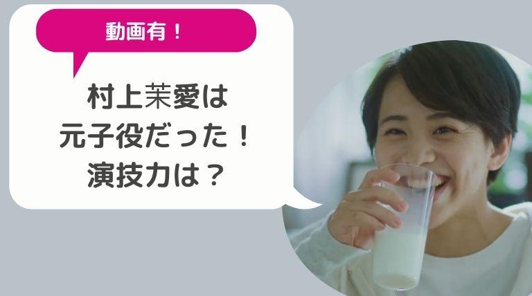 【動画有】村上茉愛は元子役だった!演技は下手でヤバい!?