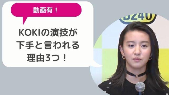 【動画有】Kokiの演技が下手と言われる理由3つ!台本棒読みで主演映画は大コケの可能性!?