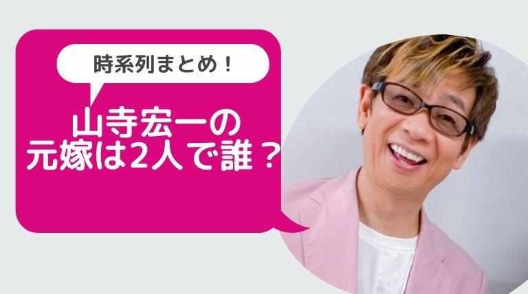 【時系列】山寺宏一の元嫁は2人で誰?奥さんが歳とったら離婚・若い子に手を出してヤバいと話題!