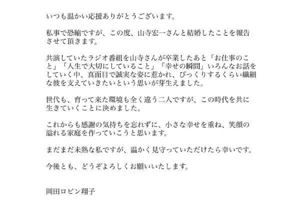 岡田ロビン翔子,結婚報告