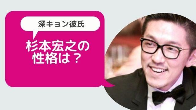 【深キョン彼氏】杉本宏之の性格は?深田恭子を利用して炎上!?