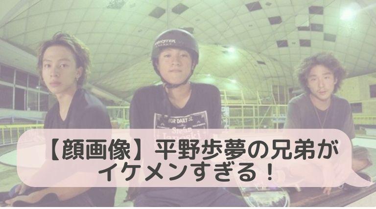 【顔画像】平野歩夢の兄弟2人がイケメンすぎる!不仲説は本当!?