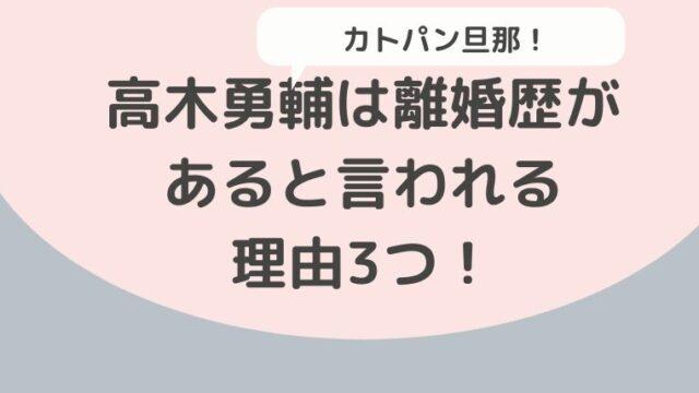 高木勇輔,離婚歴
