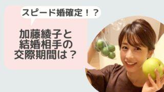加藤綾子,結婚相手,交際期間