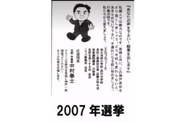 浜崎盛史,選挙