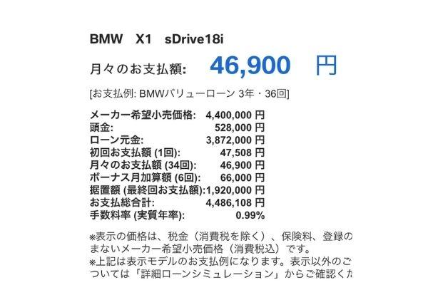 BMW,X1,値段