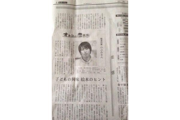 のぶみ,新聞記事