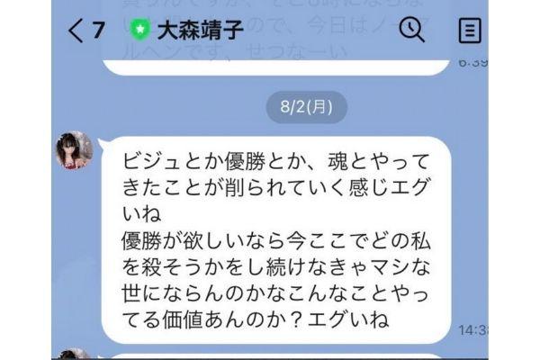 大森靖子LINE