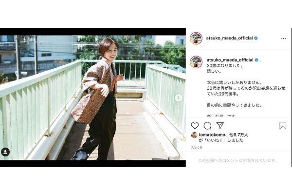 前田敦子インスタ投稿